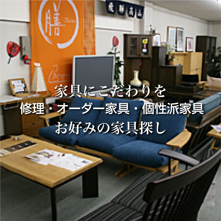 家具にこだわりを修理・オーダー家具・個性派家具お好みの家具探し